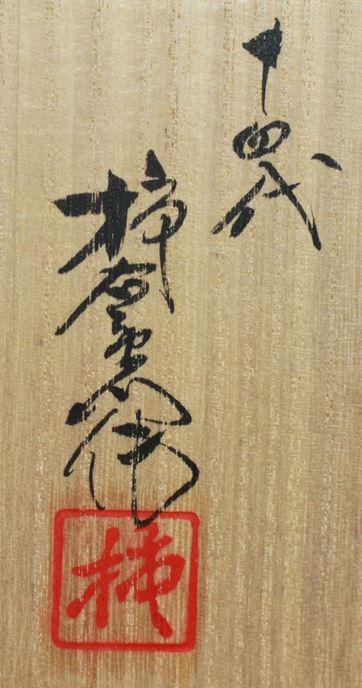 木箱 印銘